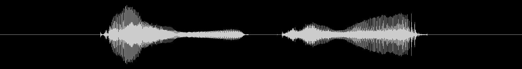 【おっとり】こんにちは。の未再生の波形