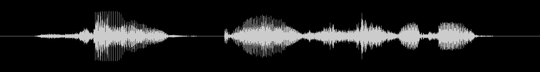 再開する(再会する)の未再生の波形