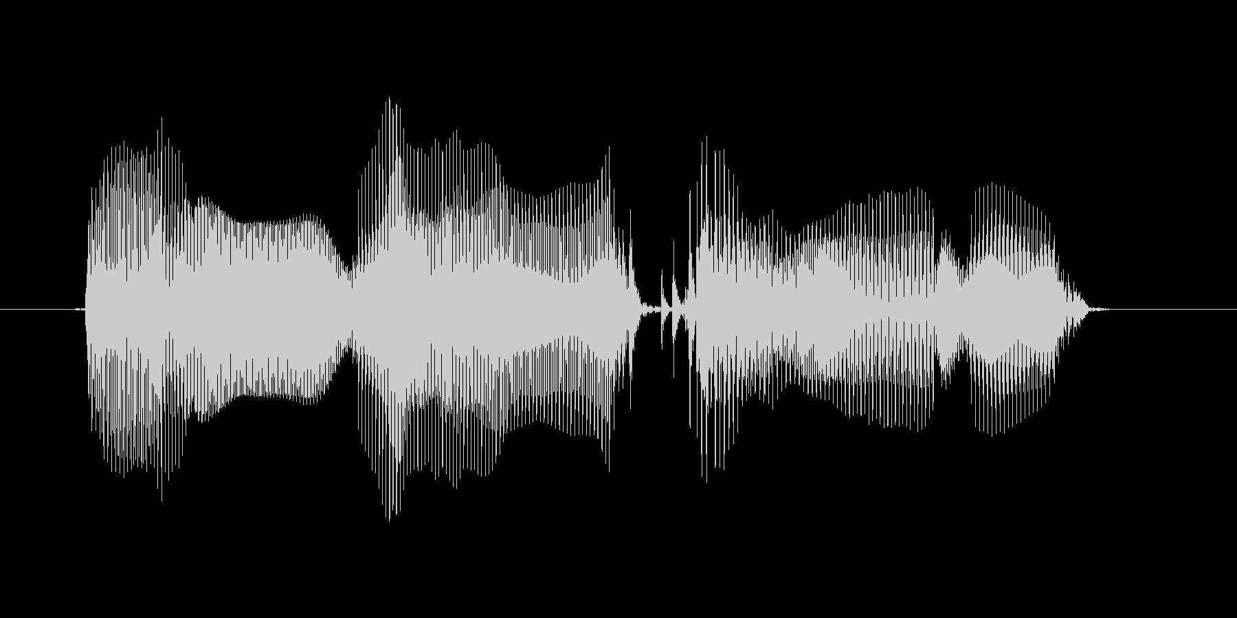 音量を上げるの未再生の波形