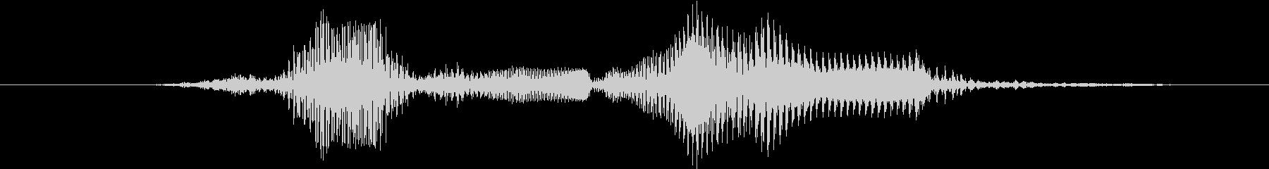 ハズレ〜の未再生の波形