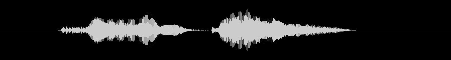 ピュン・ピュン!の未再生の波形