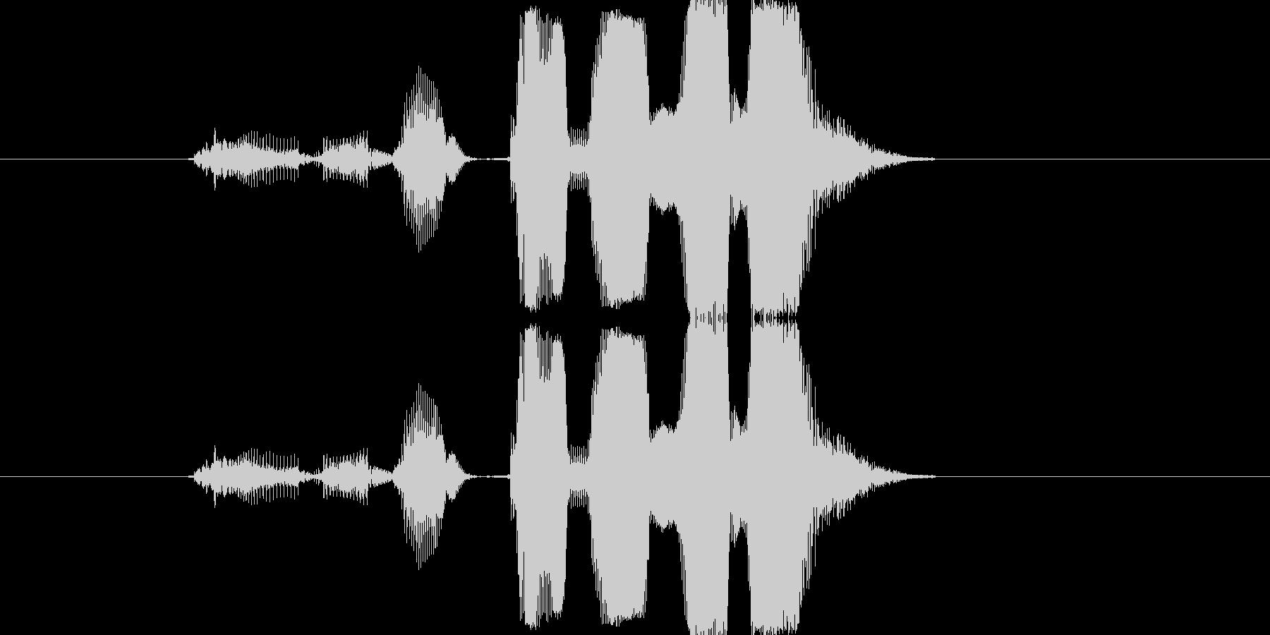 これでトドメです!の未再生の波形