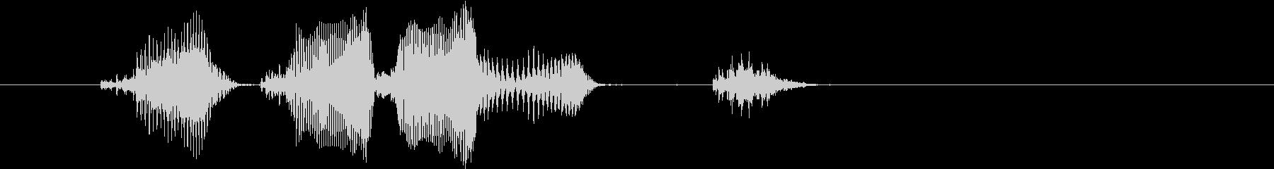 ここで一句の未再生の波形