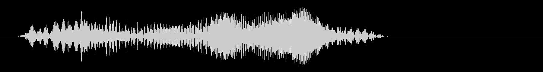 あうっっ(小動物の悲鳴のような効果音)の未再生の波形