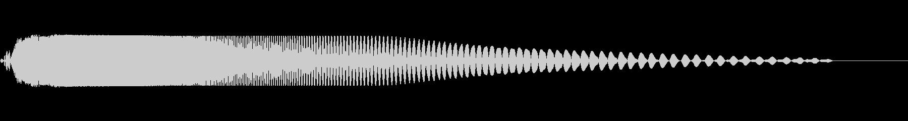 ピチュン (シャットダウン 消す)の未再生の波形
