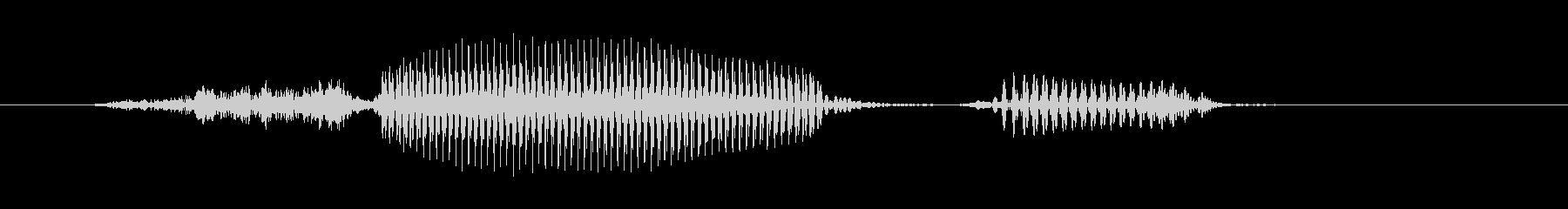 SAVE(セーブ)の未再生の波形