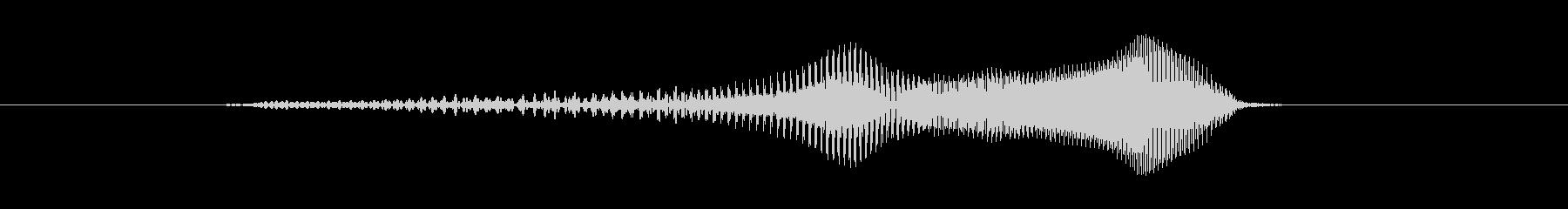 イェイ!の未再生の波形