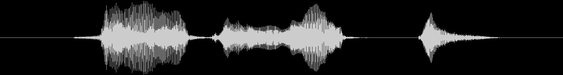 バージョンアップ!の未再生の波形