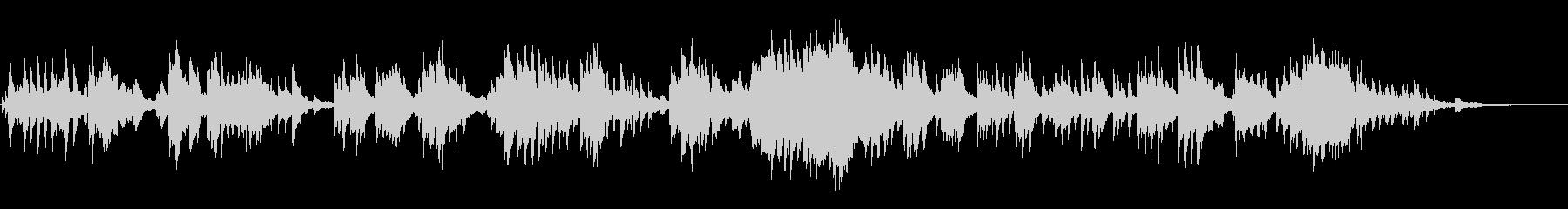 グランドピアノによる穏やかなピアノソロの未再生の波形