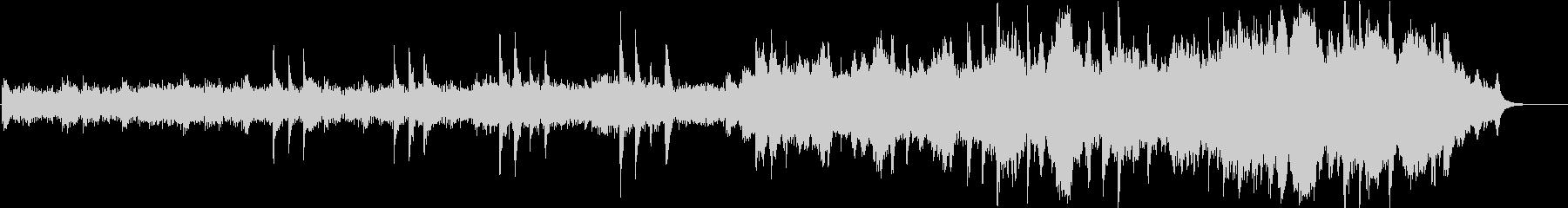 ピアノとストリングスのゆったりとした曲の未再生の波形