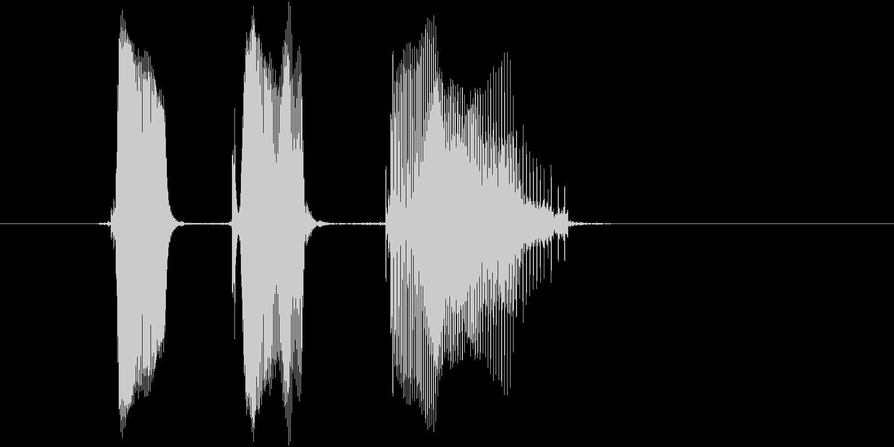 「ペケポン」の未再生の波形