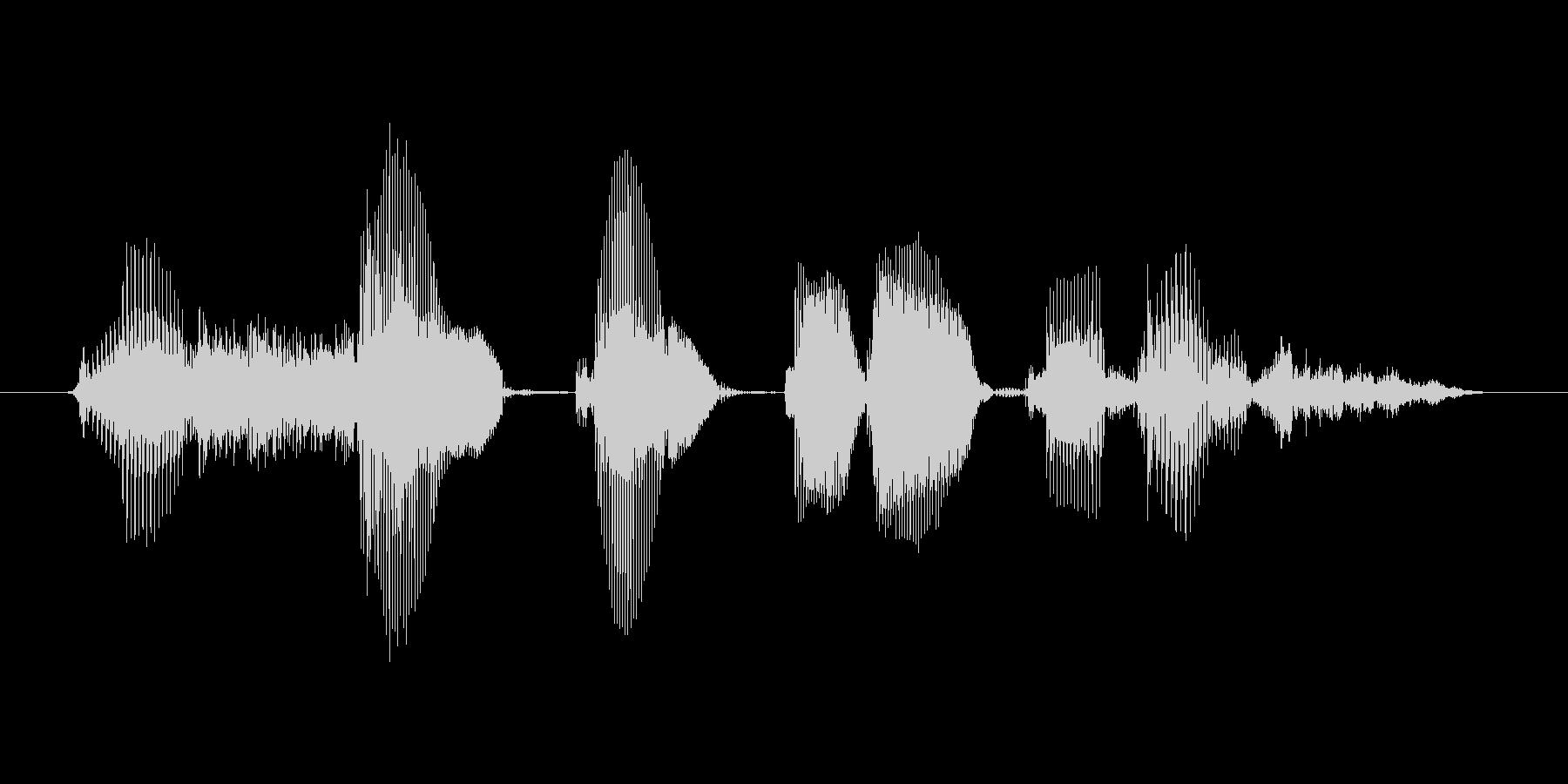 ミッションコンプリートですの未再生の波形