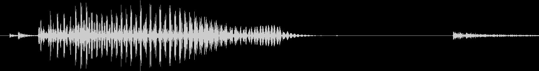 アウト!女の子の声の未再生の波形