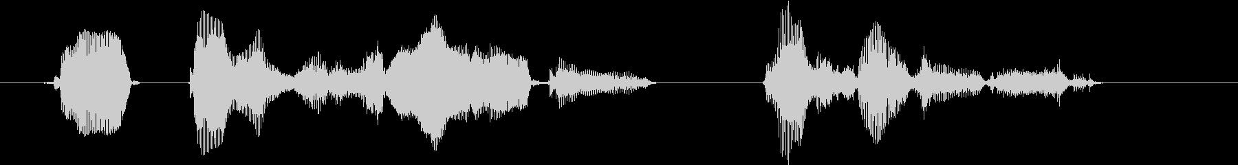 ピーっという発信音のあとに、メッセージ…の未再生の波形