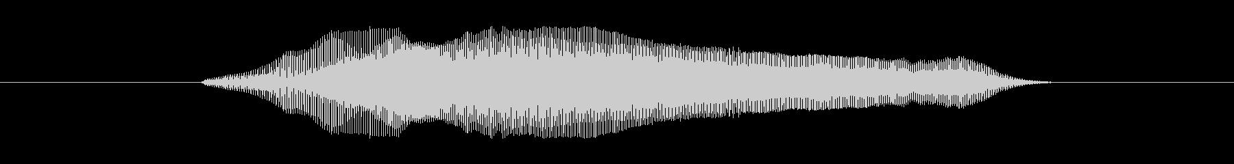 ワーオの未再生の波形