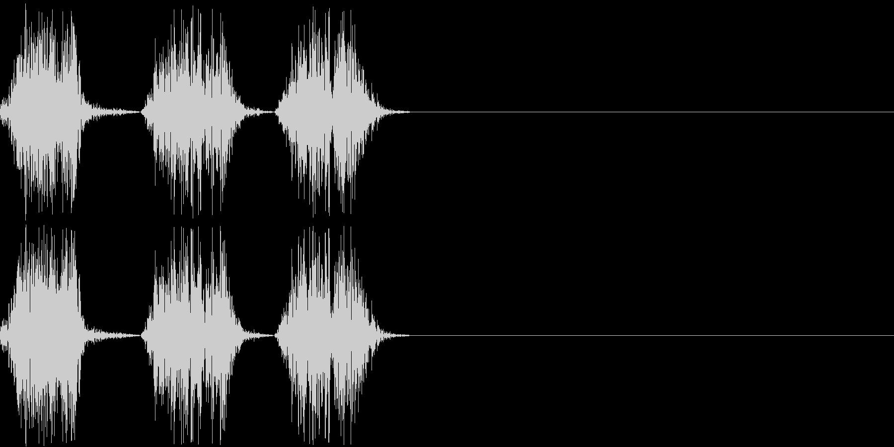 犬が吠える(ワンワンワン)の未再生の波形