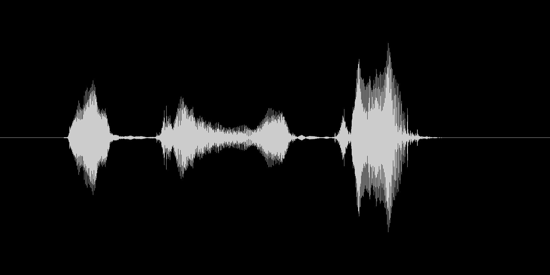 いちゃいちゃ♪の未再生の波形