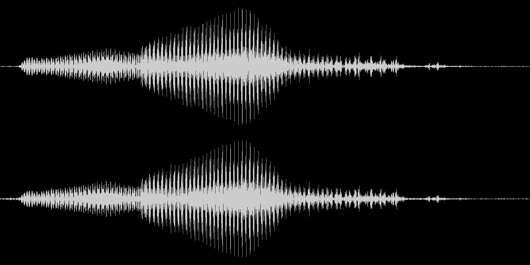 めっ!の未再生の波形