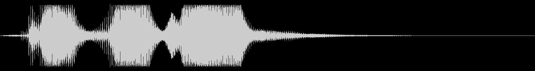 速めスリーツーワン(ロボット声)の未再生の波形