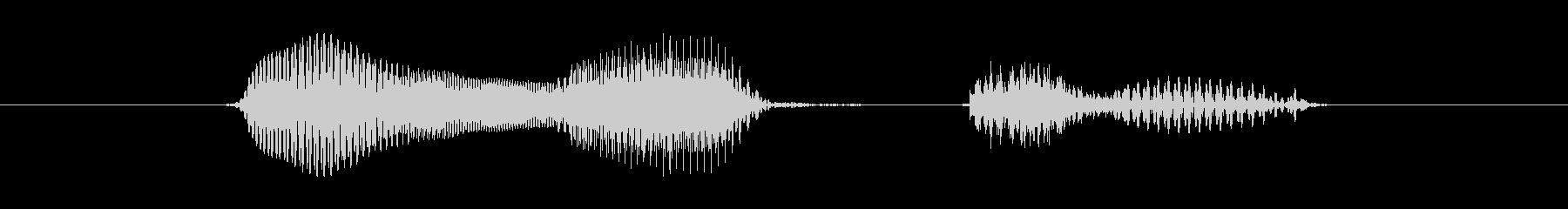 2月(2月・二月)の未再生の波形