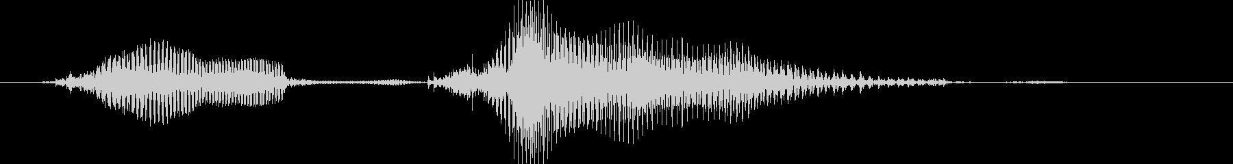 グッジョブ!の未再生の波形