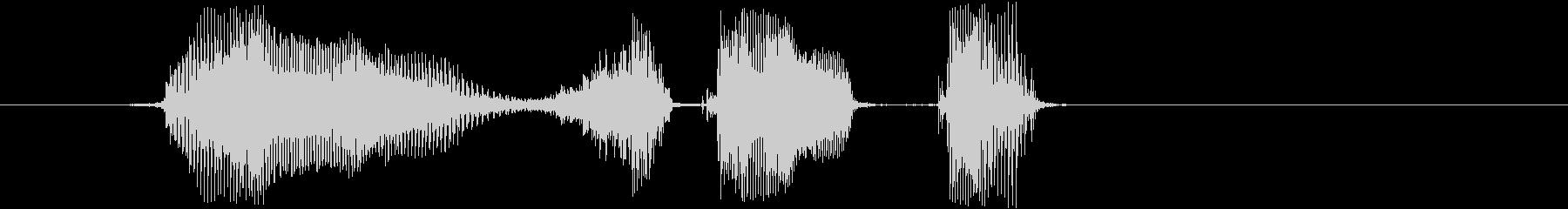 「よーい スタート」の未再生の波形