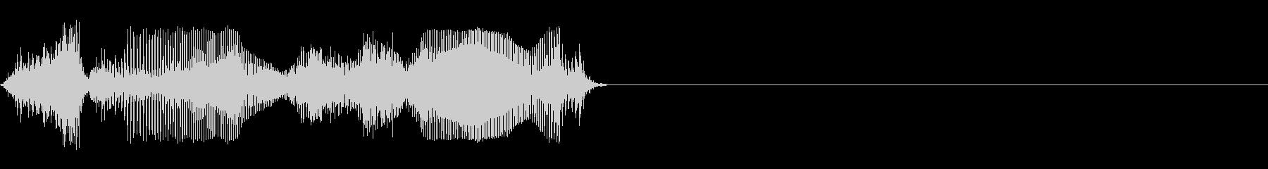 算数の未再生の波形