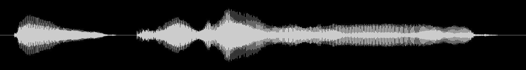 【子供の戦闘ボイス】ピンチだよぉの未再生の波形