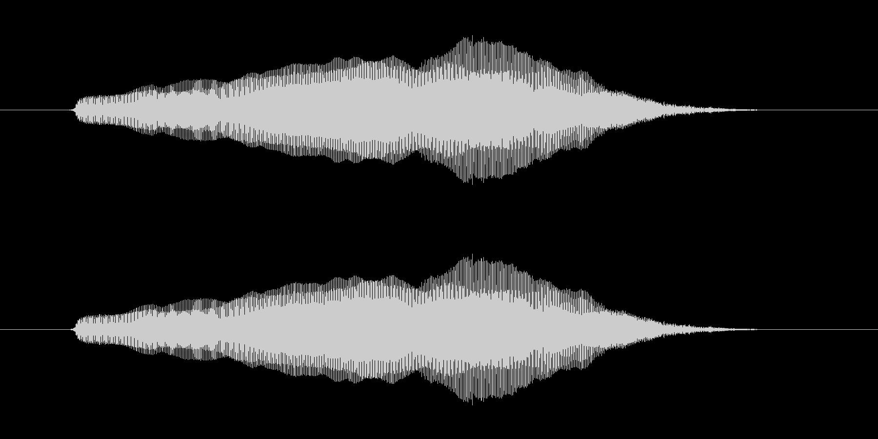 うぉ〜の未再生の波形