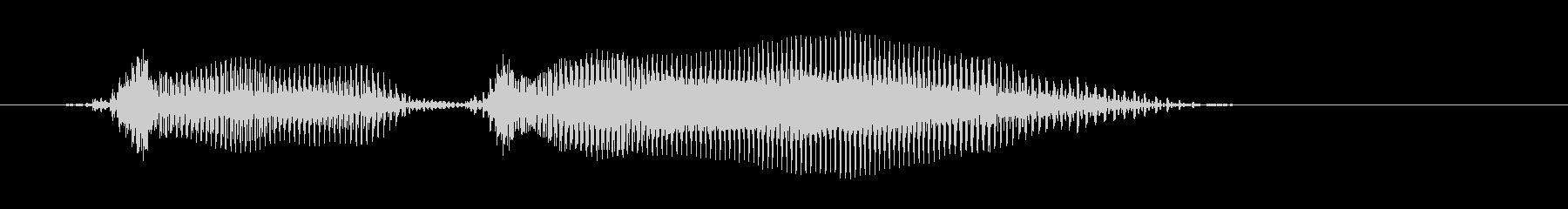 ゴーゴー!の未再生の波形