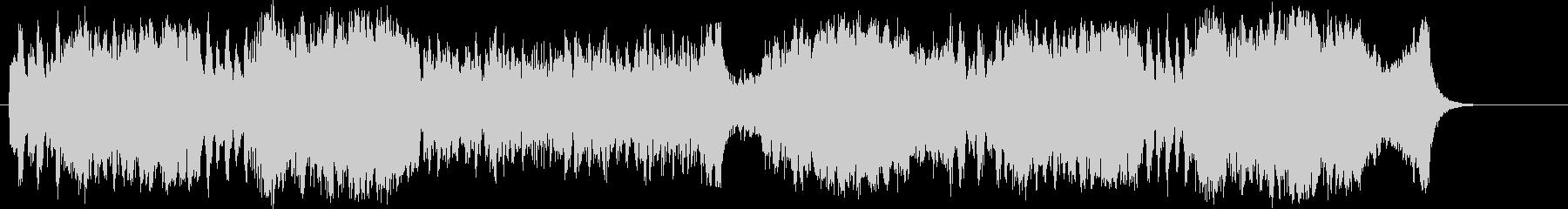 奔放なオーケストラ・サウンドの未再生の波形
