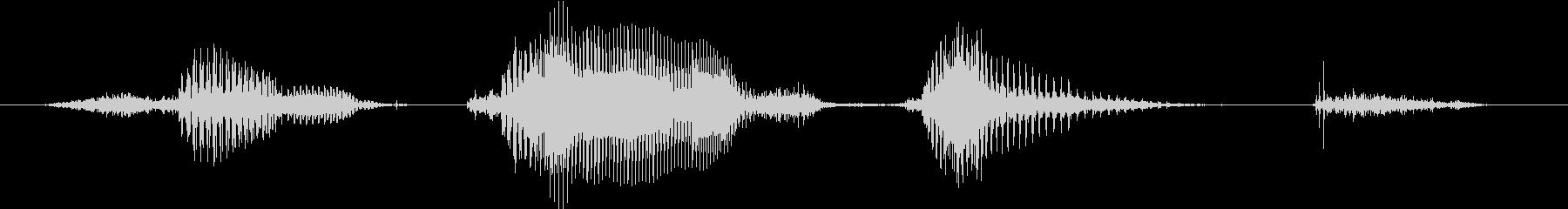 ファンタスティック!の未再生の波形