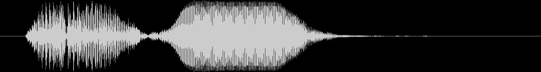 パフ!(パフパフラッパ)の未再生の波形
