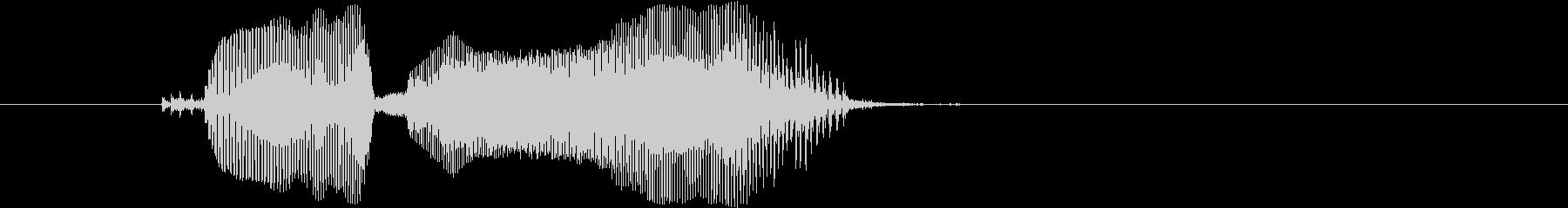 「こらー」の未再生の波形