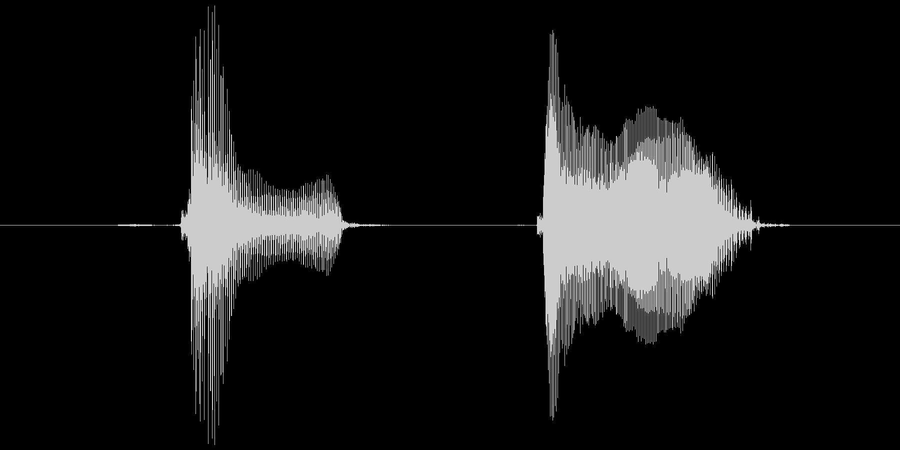 ゲット!の未再生の波形