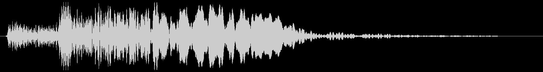 バビュン(威圧感のある音)の未再生の波形