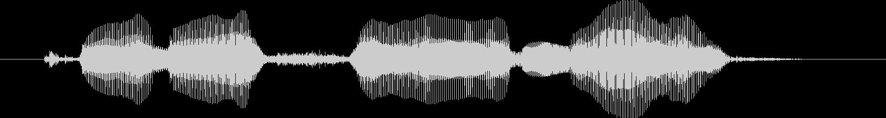 くるしゅうないの未再生の波形