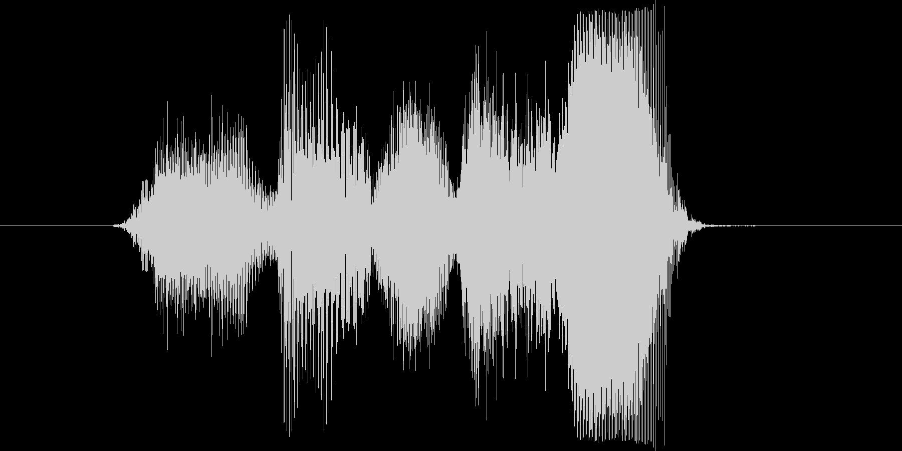 「素晴らしい」の未再生の波形