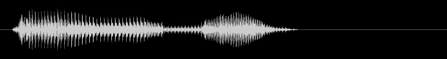 ダメの未再生の波形