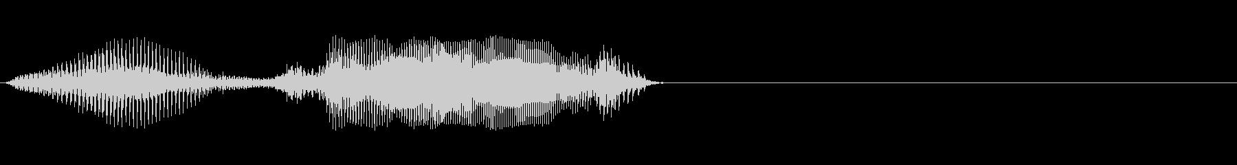 20の未再生の波形