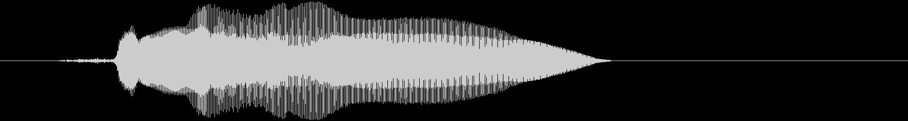 「フニョーン」の未再生の波形