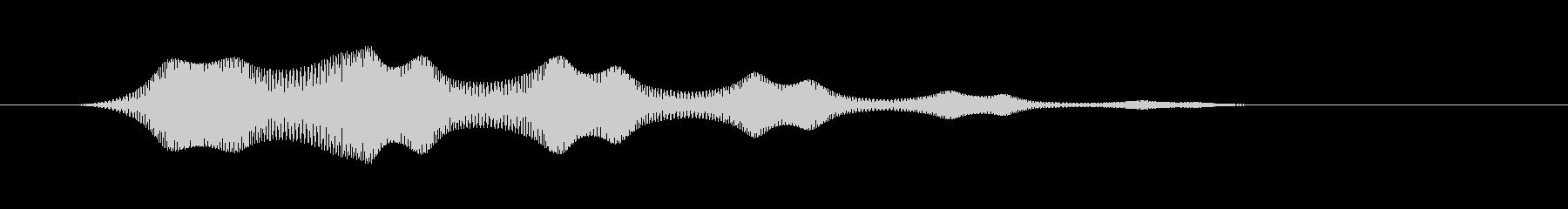 ぽわんわんわん…(想像、思い出す)の未再生の波形