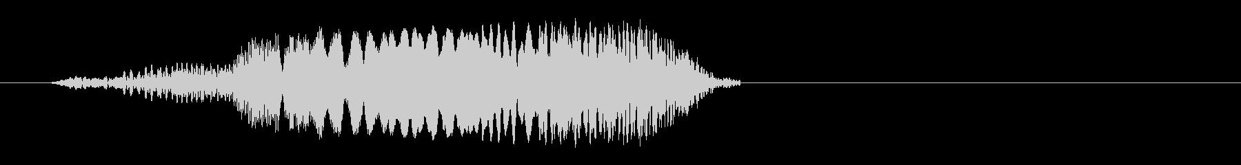 ピュイン、という短くて高い音の未再生の波形