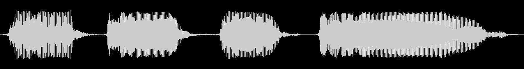 ぴんぽんぴんぽんの未再生の波形
