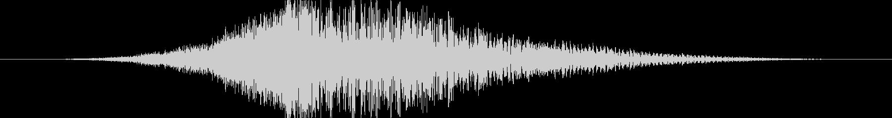 ショワーンドーン(金属的な音の後に爆発)の未再生の波形