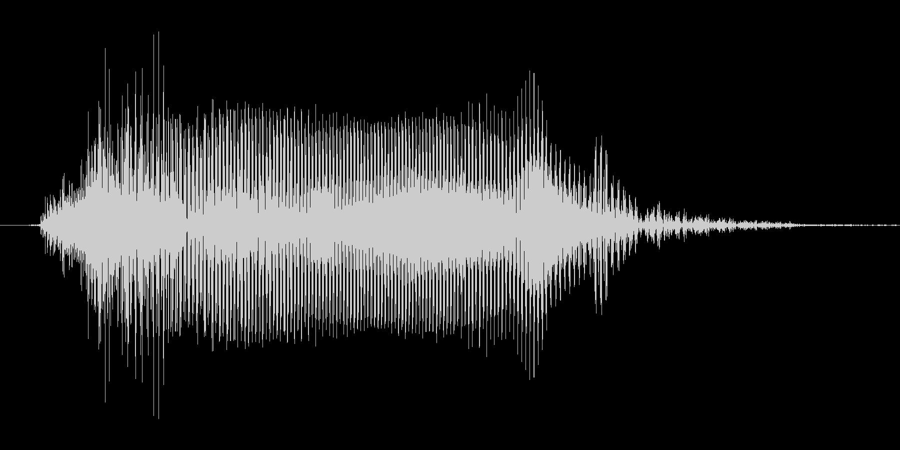 たあっ!(Type-D)の未再生の波形