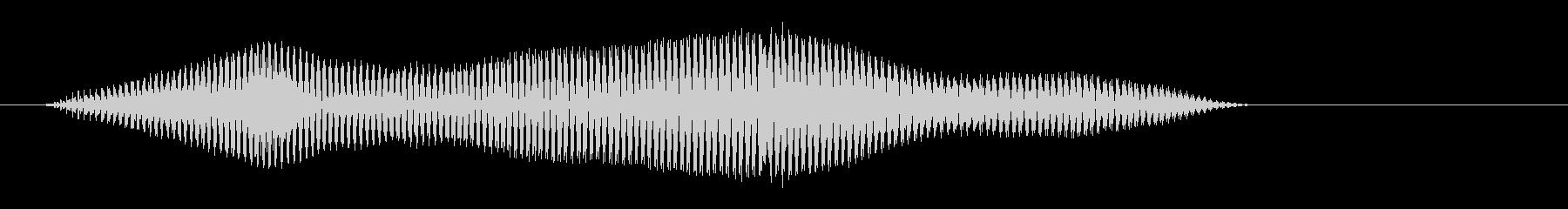 ミヤーオ(鳴き声系)リアルの未再生の波形