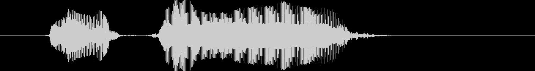 あちゃ〜の未再生の波形