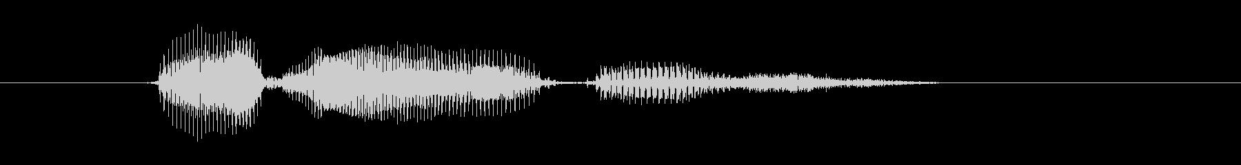 エラーですの未再生の波形