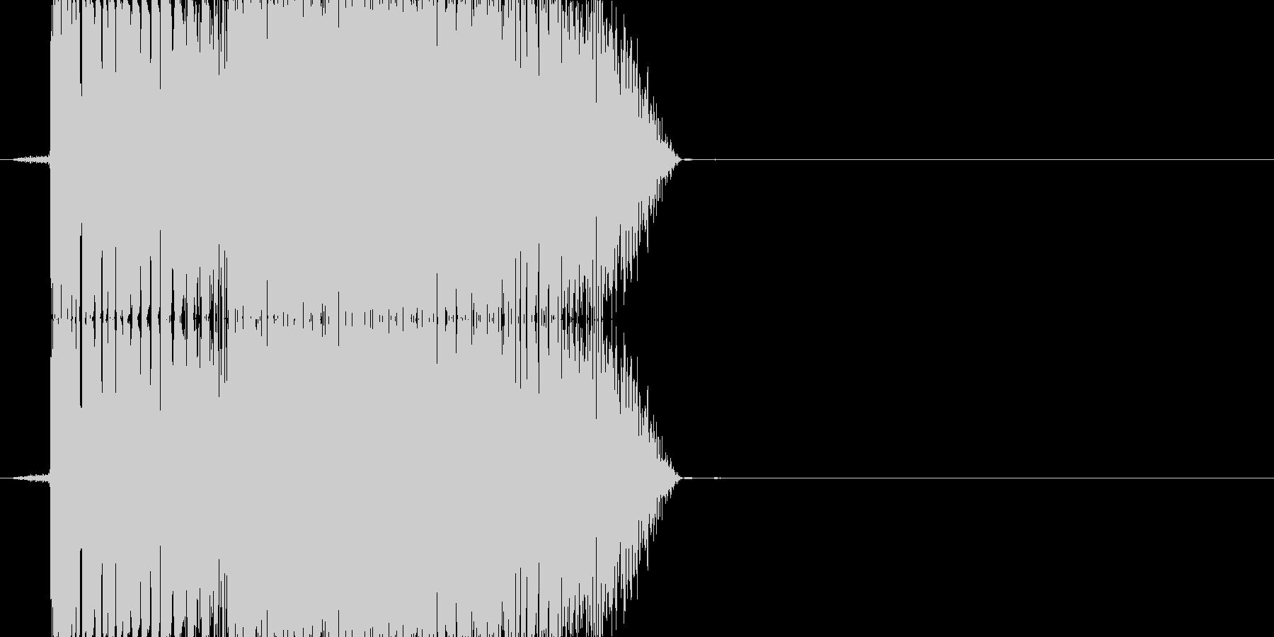 ドカッ!の未再生の波形
